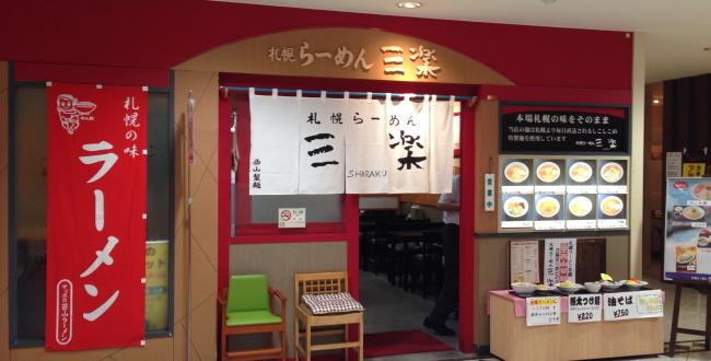 札幌らーめん 三楽(秋田市中通)