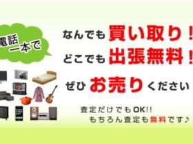 買取秋田.com(秋田県大館市)