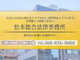 松本総合法律事務所(秋田市山王)