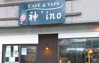 Vape&Cafe Bar 神'ino 秋田店(秋田市東通)