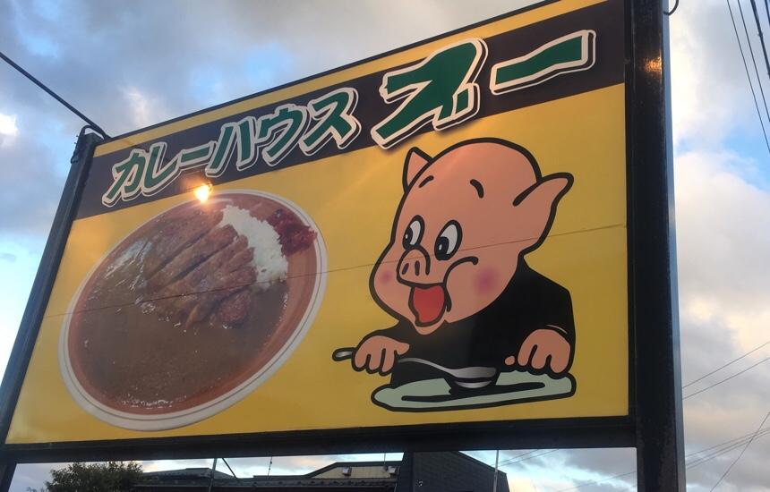 カレーハウス・ブー(秋田市下新城)