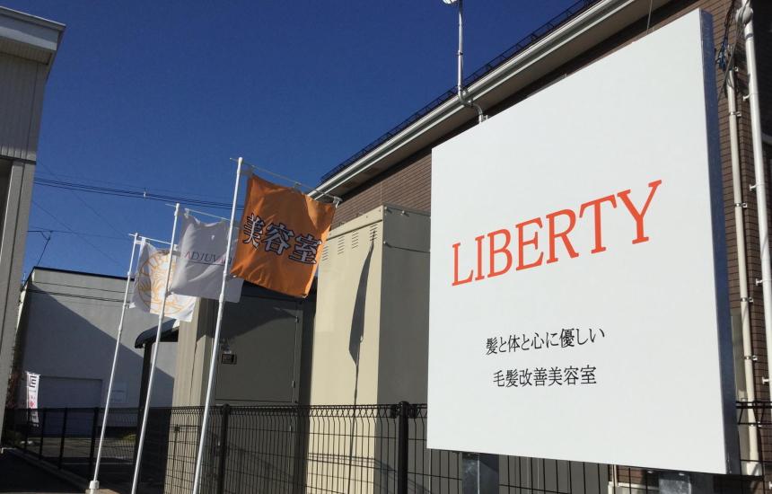 LIBERTY (リバティ)(秋田市御所野)