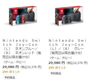 ニンテンドースイッチ予約定価販売7