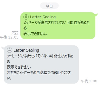 LINE謎メッセージLetter Sealing メッセージが復号されていない可能性?