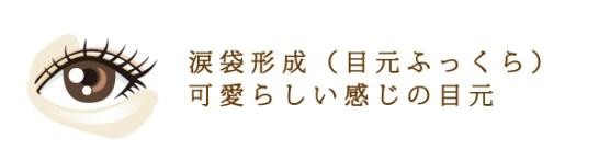 涙袋形成(目元ふっくら)-可愛らしい感じの目元