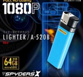 ライター型カメラ スパイカメラ (A-520B / ブルー)