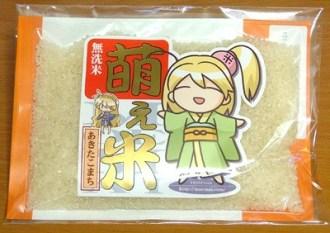 moe-rice-01