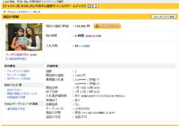 imas-100000-yen-04