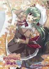 akaneiro_ni_somaru_saka_-_vol_05_limited