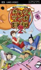 gag_manga_biyori_-_vol_02_umd
