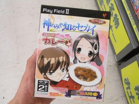 kami-nomi-zo-shiru-sekai-curry-01