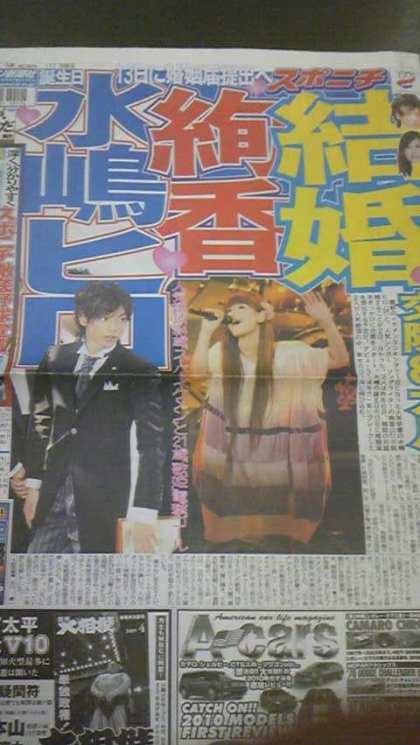 mizushima_hiro_marry_ayaka