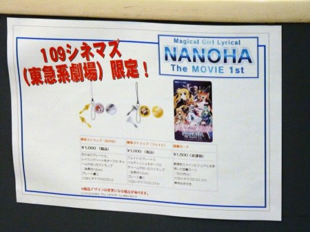 nanoha-movie-1st-07