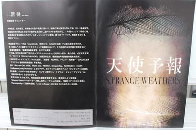 gainax-revealed-new-project-tenshi-yohou-strange-weathers-at-taf