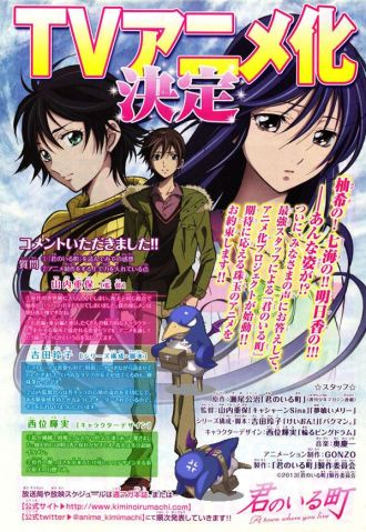 kimi-no-iru-machi-gets-tv-anime-adaptation