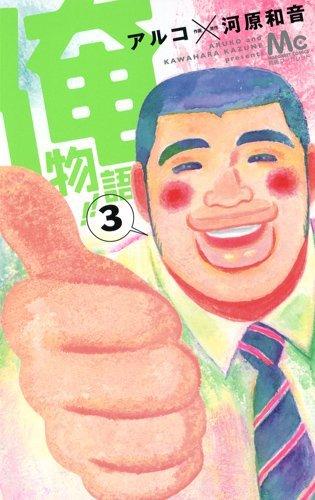 manga-taisho-2013-award-06