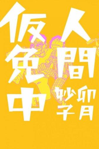manga-taisho-2013-award-09