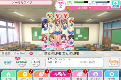 love-live-ios-game-08