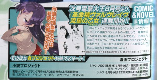 valvrave-the-liberator-saki-gets-her-own-manga-series-01