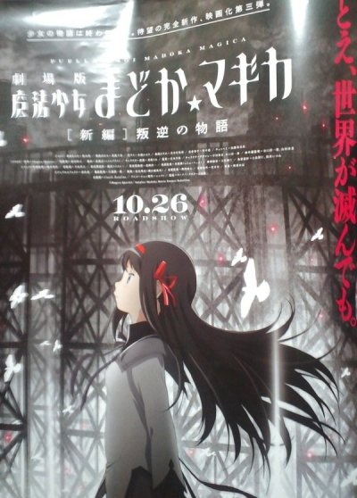 new-madoka-magica-the-movie-3-footage-and-date-01