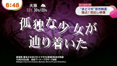 new-madoka-magica-the-movie-3-footage-and-date-19