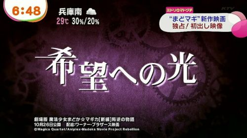 new-madoka-magica-the-movie-3-footage-and-date-20