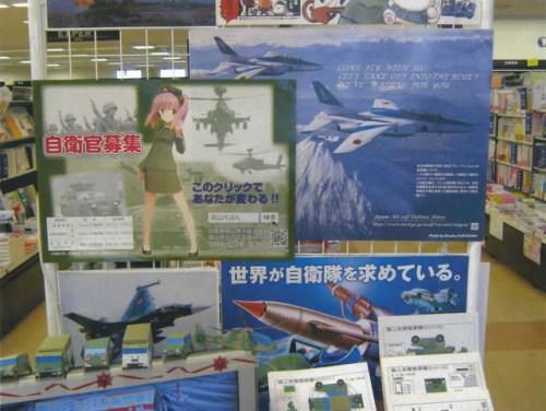 shimada-humikane-designs-military-recruitment-moe-character-01