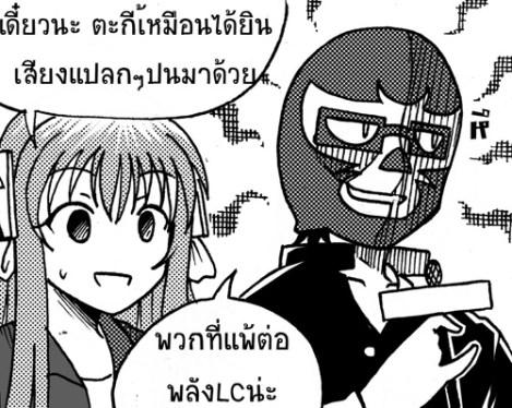 akibatan-comic-18-lc-01