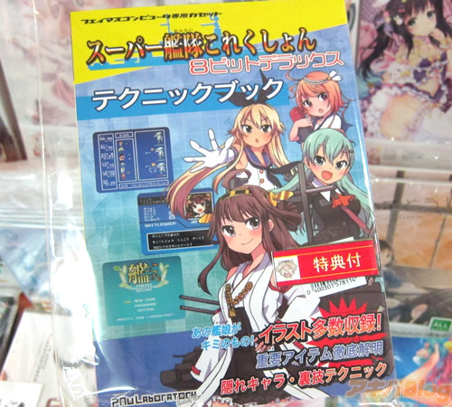 kantai-collection-8-bit-guide-book-01