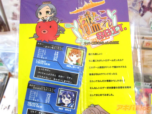 kantai-collection-8-bit-guide-book-02
