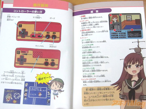 kantai-collection-8-bit-guide-book-03