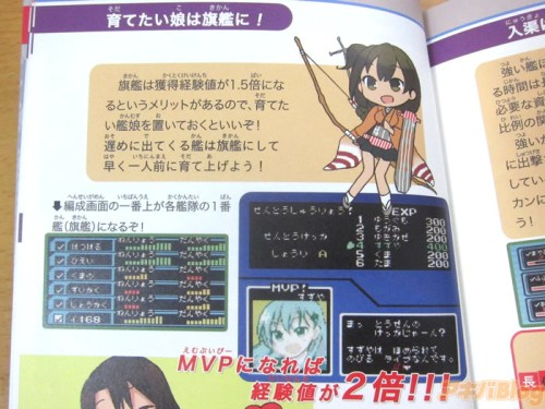 kantai-collection-8-bit-guide-book-07