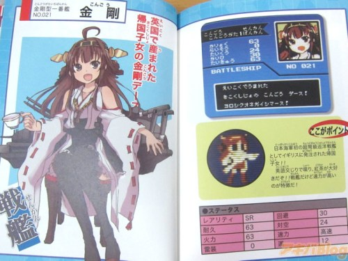 kantai-collection-8-bit-guide-book-08