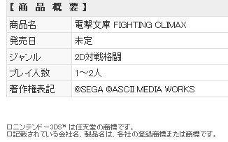 kirino-and-mikoto-join-in-dengeki-bunko-fighting-climax-000
