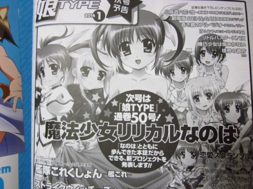 new-mahou-shoujo-lyrical-nanoha-project-to-be-announced