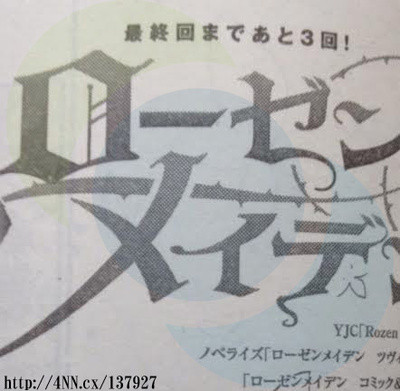 Rozen Maiden manga end in next three chapters