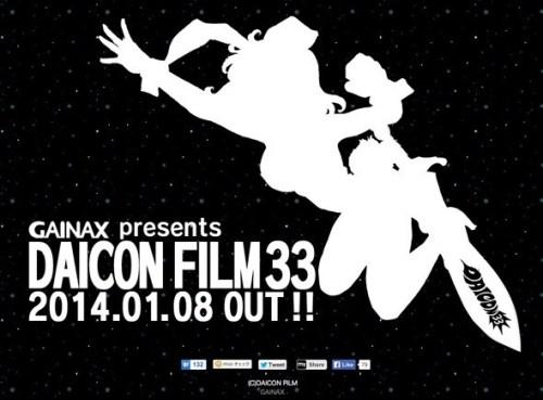 daicon-film-33rd