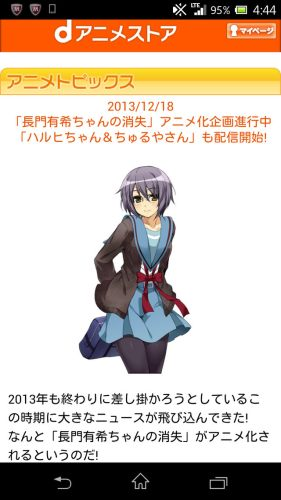 nagato-yuki-chan-no-shoushitsu-anime-announced-01