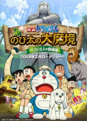 oguri-shun-and-natsume-miku-lend-their-voices-to-new-doraemon-movie-02