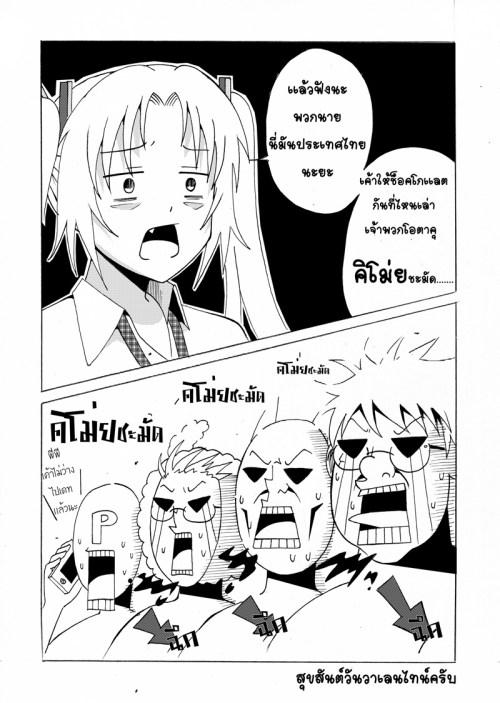 akibatan-comic-20-04