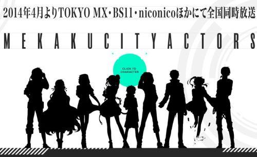 mekaku-city-actors-anime