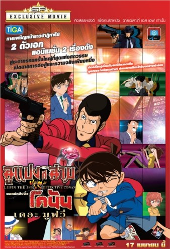 lupin-the-3rd-vs-detective-conan-the-movie