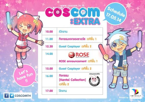 COSCOM-Extra-schedule