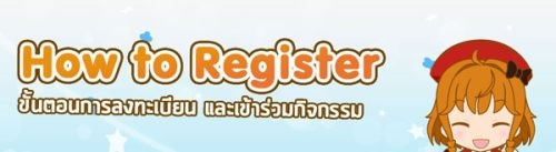 How2_regis_v1