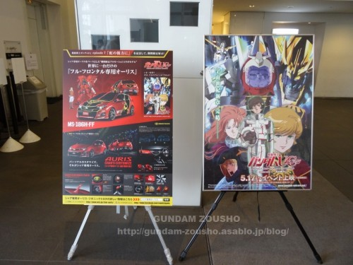 full-frontals-auris-hguc-neo-zeong-displayed-at-shinjuku-piccadilly-to-promote-movie-ep-7-02