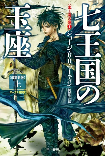 game-of-throne-novel-in-japanese-cover-02