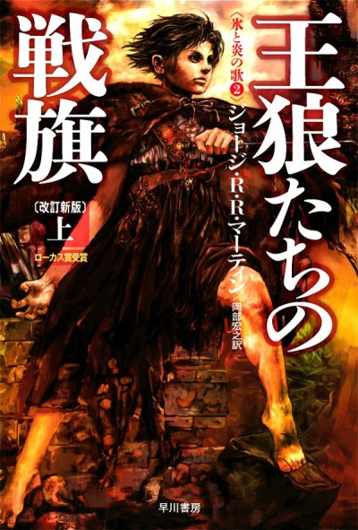 game-of-throne-novel-in-japanese-cover-04