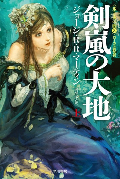 game-of-throne-novel-in-japanese-cover-06