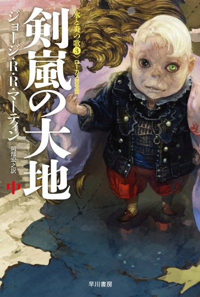 game-of-throne-novel-in-japanese-cover-07