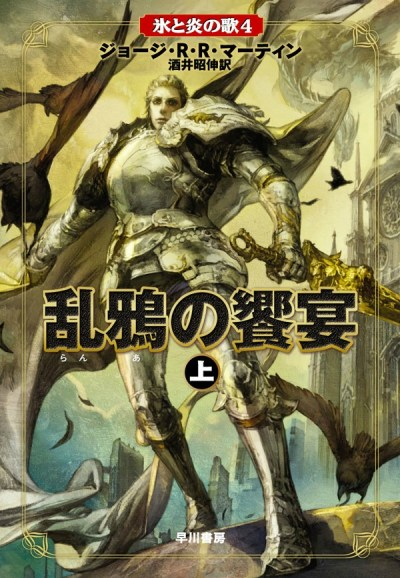 game-of-throne-novel-in-japanese-cover-10